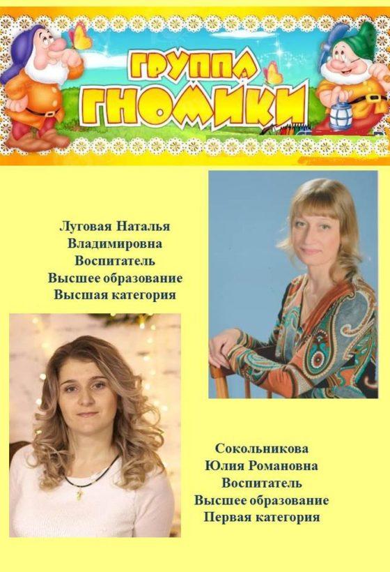 гномики_result
