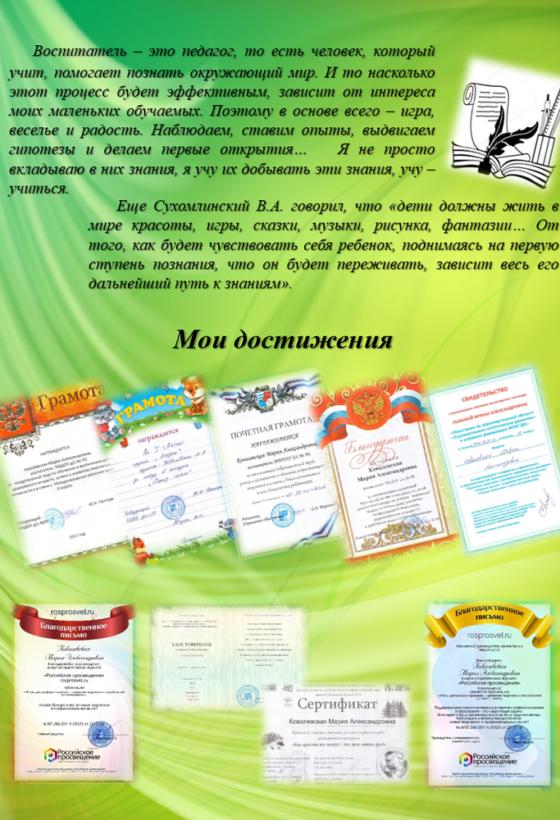 Ковалевская персональный 2_result