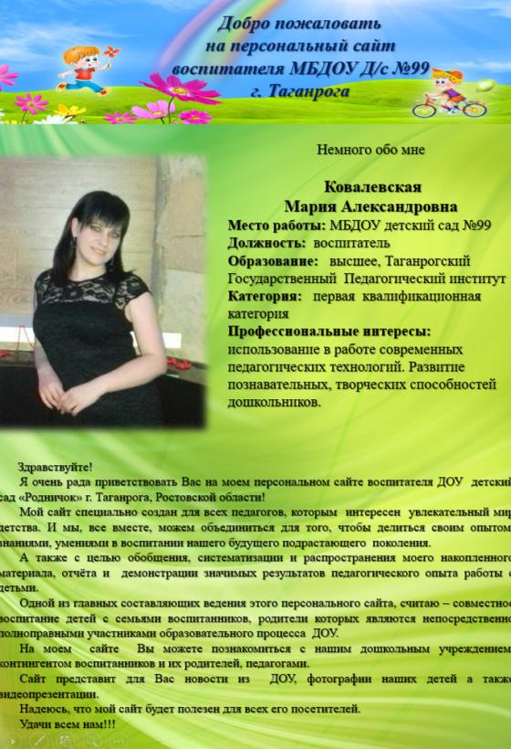 Ковалевская персональный сайт_result