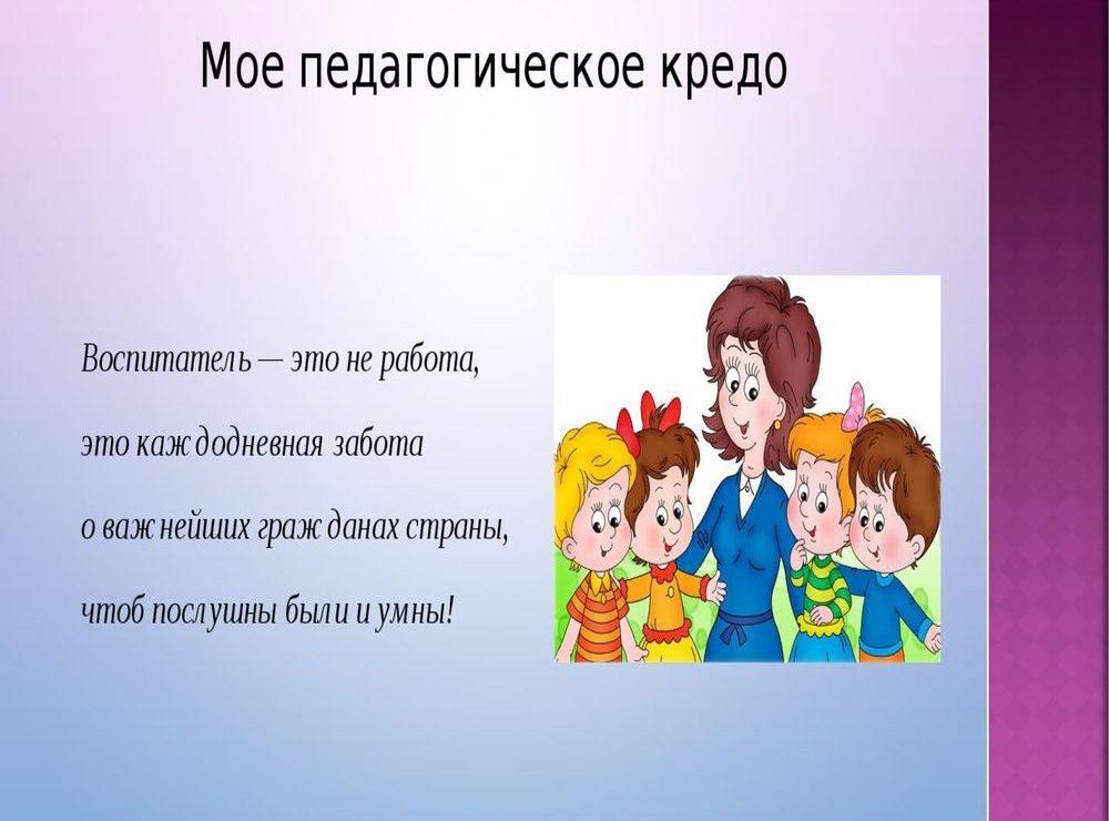 личная страничка педагога-2_result