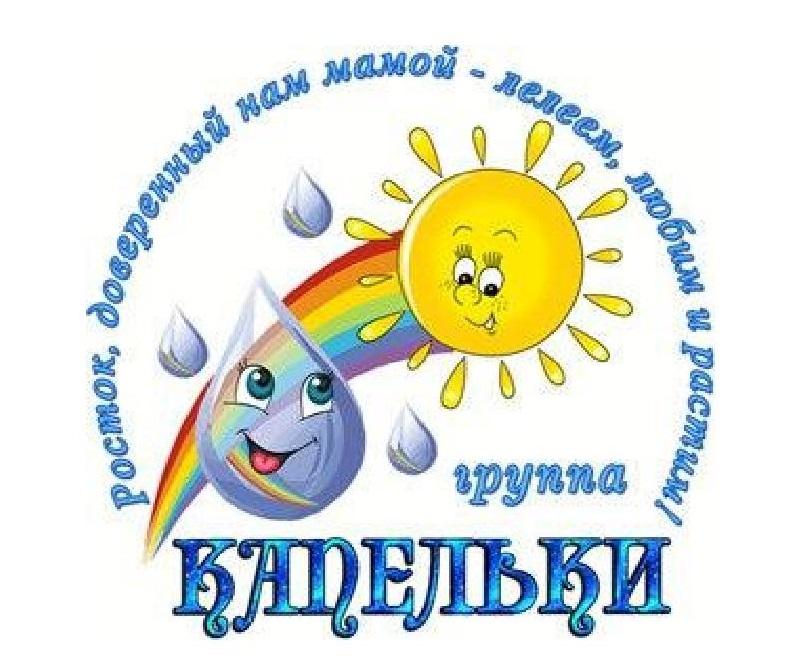 Средняя группа «Капелька» - Детский сад № 99