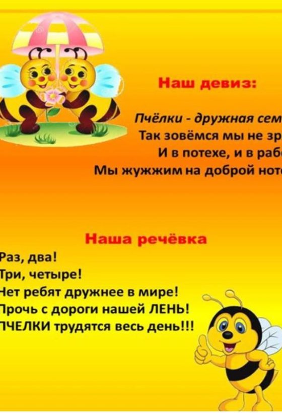 ПЧЕЛКА 1_result