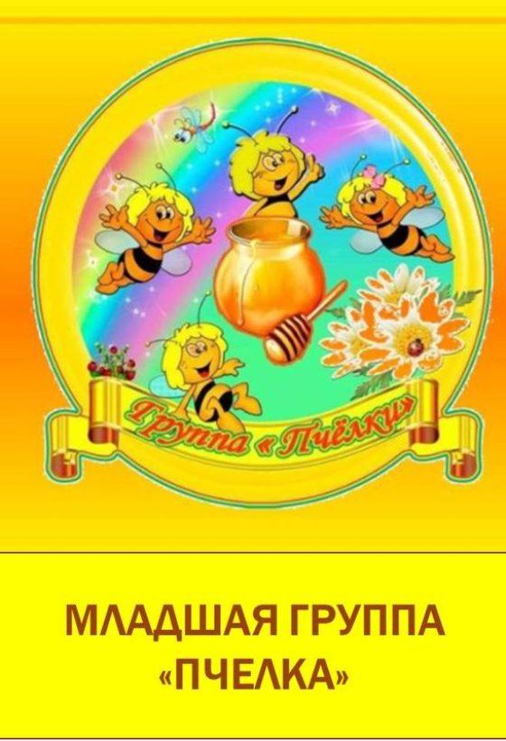 ПЧЕЛКА_result